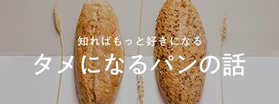 知ればもっと好きになる。パンの豆知識
