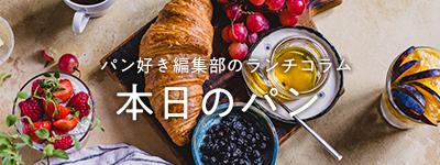 パン好き編集部のランチコラム・本日のパン